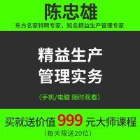 陈忠雄 精益生产管理实务 5DVD 工厂车间生产学习讲座视频