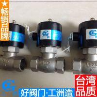 蒸气丝口电磁阀ZQDF 常闭常开电磁阀 好阀门工洲造 唐