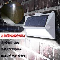 跨境电商太阳能壁灯 户外庭院过道家用18LED双头人体感应灯楼梯灯
