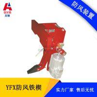 YFX液压铁楔制动器 龙门吊防风行走固定器