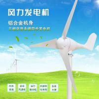 监控用太阳能路灯用家用风光互补风力发电机