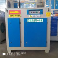 uv光氧光氧催化废气净化器空气净化器