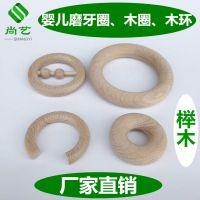 环保儿童专用木质磨牙圈 咬牙木圈 服饰挂件圈 DIY吊环