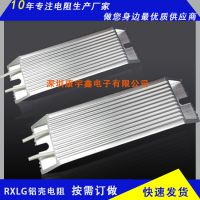 超薄铝壳电阻RXLG刹车制动电阻器2000W