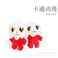 动漫玩具周边 犬夜叉 杀生丸公仔 卡通毛绒人物Q版挂件布偶娃娃