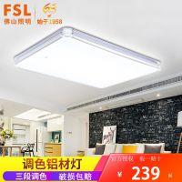 FSL 佛山照明 led吸顶灯 客厅灯具现代简约卧室餐厅灯长方形灯饰