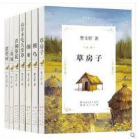 曹文轩文集三角地的书作品全套7册 小学生励志小说畅销书老师推荐