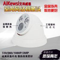 室内半球 200万网络摄像头 网络监控监控机 1080P数字摄像头