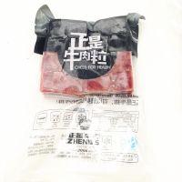 牛肉粒西餐食材原料 冷冻牛腩粒牛肉意粉铁板烧烤牛肉粒 面馆