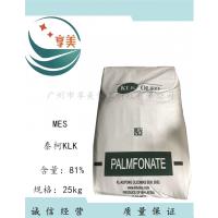 广州供应 泰柯KLK进口 粉体MES 81% 洗涤剂原料