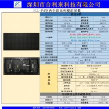合利来室内P4全彩显示屏 LED显示屏生产厂家 LED室内全彩显示屏