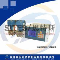 DSJ多功能水力参数装置