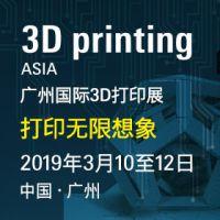 2019广州国际3D打印展览会