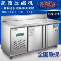 1.2 1.5 1.8米商用冰箱冷藏工作台冷柜冷冻保鲜柜暗管靠背操作台