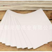 【商顺纸业】供应250g 优质白板纸 包装衬板纸 服装包装底板 厂家