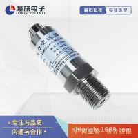 PTL502应变式压力变送器恒压供水压力传感器4~20MA 0.6 1 1.6MPA