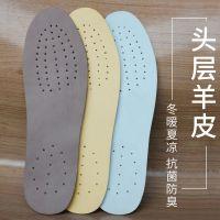 一件代发真皮鞋垫夏季军训透气吸汗防臭减震头层柔软牛皮女男运动
