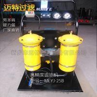 高精度精密加油过滤器、滤油机生产厂家 过滤精度1微米3μm