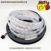 低压LED软灯带灯条5050RGB软灯带七彩 DC24v 一米60灯 裸板 控制