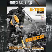 钢铁战士电动工具专业锤镐 钢铁战士T700T800T900大电镐专业电铲拆除