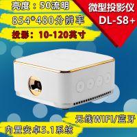 微型手机投影仪微杰DL-S8+ 无线手机WIFI连接高清1080p一件代发