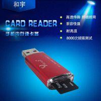 和宇读卡器 读写TF卡/micro sd卡 高速2.0读卡器 工厂直销
