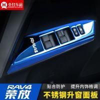 专用于18款荣放14-16款Rav4玻璃升降开关亮片 按钮扶手贴内饰改装