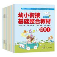 正版2018使用幼小链接基础整合教材数学识字拼音基础练习全套12本