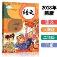 2018新编人教版 小学生语文课本二年级下册 人教官方供货批发