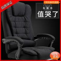 布艺电脑椅家用老板椅可躺办公椅弓形椅职员椅会议椅搁脚按摩椅子