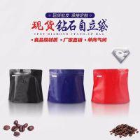 新品咖啡袋钻石袋侧拉链单向气阀铝箔密封袋咖啡豆包装袋定制