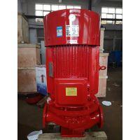 供应CCCF标准消防泵型号XBD7.5/10G-L/18.5KW一手货源不锈钢材质