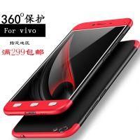 GKK保护套 vivo x6/y67/x7plus手机套360护盾步步高Y67/y66新款壳