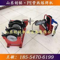 pe对接机价格 pe管热熔对接机 山东创铭160-63pe管焊接机