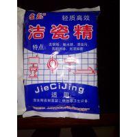 上海厂家直销 洁瓷精 袋装洁瓷宝  价低质优