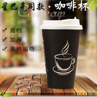 一次性加厚纸杯 单层热饮杯 奶茶杯 咖啡纸杯 不含盖批发1000只