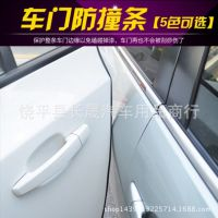 汽车防撞条车门隐形防撞贴防刮条密封条车门边胶条防擦条保护贴条