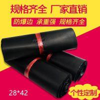 森超包装袋工厂直销 PE塑料快递袋黑色 28*42 特价供应