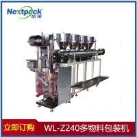 WL-Z240多物料 包装机价格 小米包装机 厂家销售