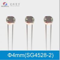光敏电阻 SG4528-2 可定制金属壳,贴片,环保型,线束型