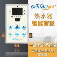 适沐SM-1 太阳能热水器智能混水阀恒温控制器
