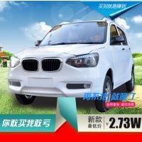 沈阳 家用四轮电动车 新能源电动轿车 小型老年代步全封闭电动车