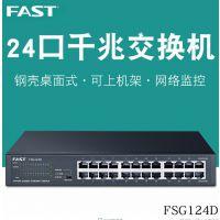 迅捷 FSG124D 24口全千兆交换机钢壳桌面式网络监控分支器集线器
