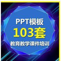 ppt模板教学培训教育工作总结毕业答辩课件简约PPT模版设计素材