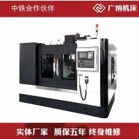 广纳VMC850数控铣床厂家直销