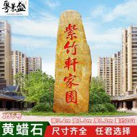 大型景观石黄蜡石文化石园林、石头刻字大型立石企业景区