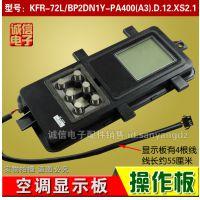 空调显示板 操作板 控制面板KFR-72L/BP2DN1Y-PA400(A3)