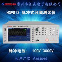 汇高HG9813脉冲式线圈测试仪实用性强基本精度高