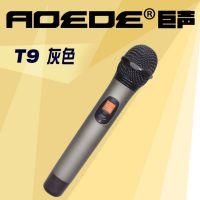 专业话筒T9系列 厂家直销单品舞台演出专用KTV专用U段无线麦克风