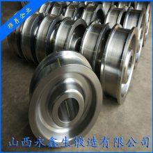 山西永鑫生锻造 提供电动平车锻造车轮 提供热处理
